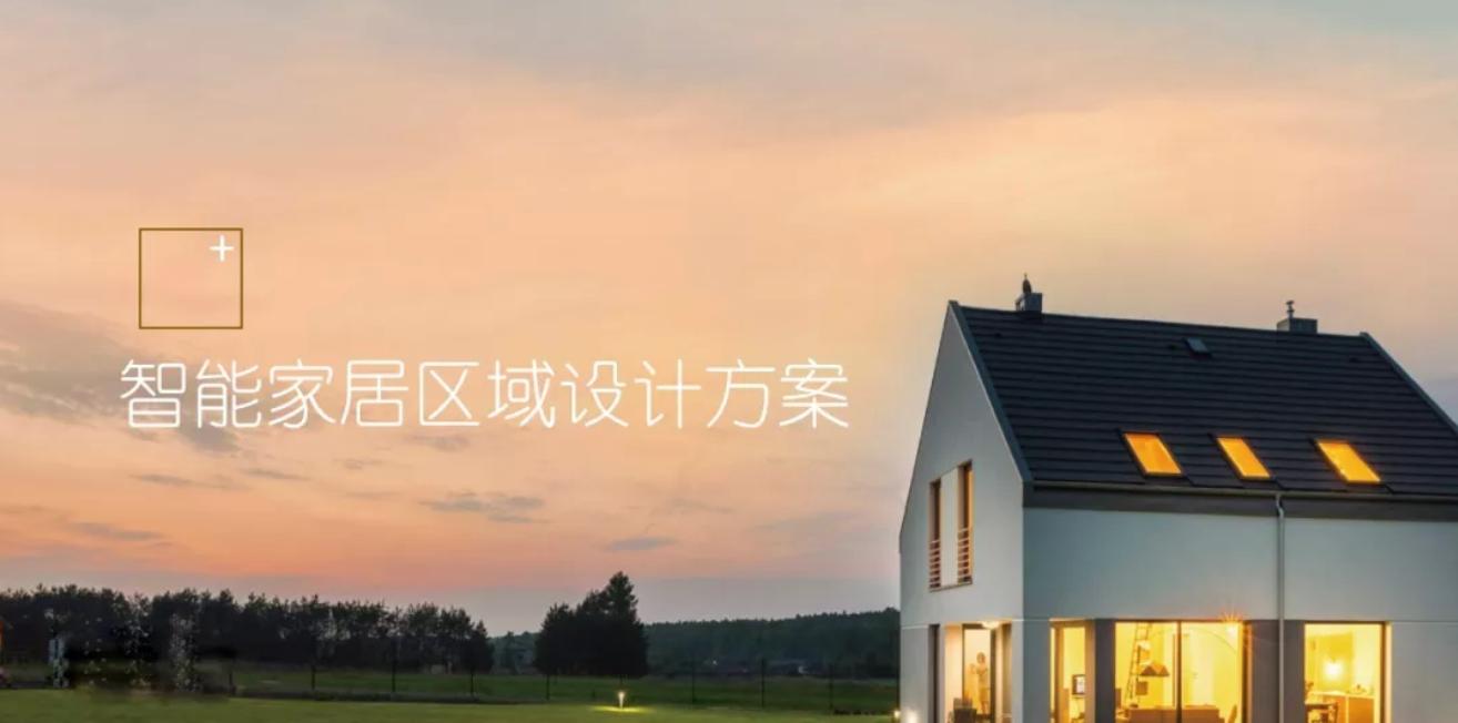智能家居系统解决方案,智能家居,app远程控制,界面,主机,软件,wifi定制开发-拜腾科技