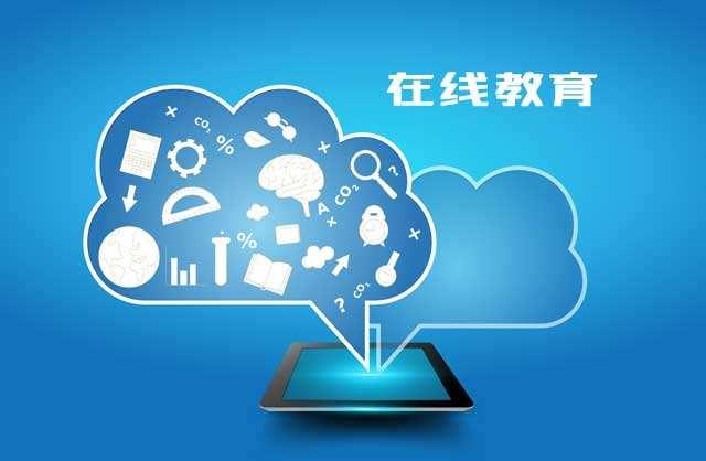 线上教育的发展,给我们的生活带来了什么影响?
