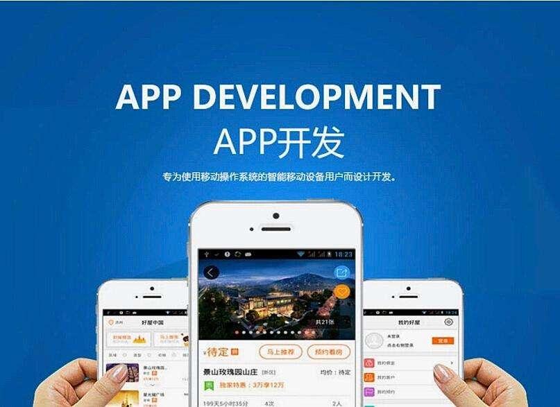 app开发有哪些优点?