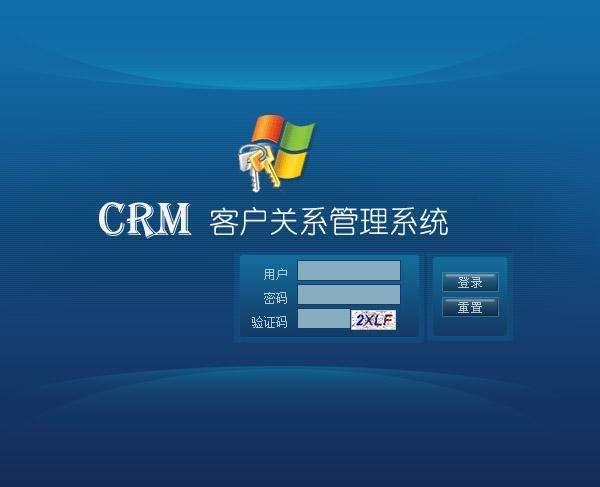 CRM软件定制,大概需要多少钱