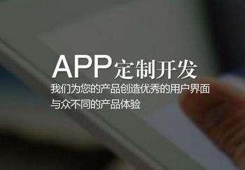 开发app之前,需要知道的几件事!