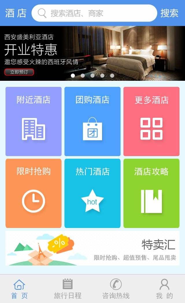 酒店行业app怎么开发才能盈利?