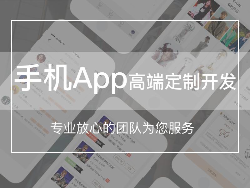手机app开发价格太高怎么办?该怎样开发才能节约费用!