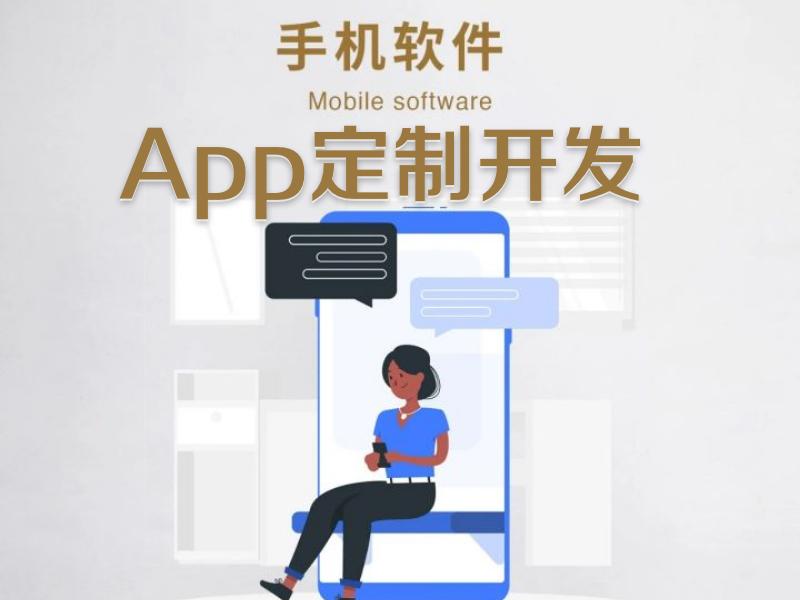 小程序跟app开发有什么不同之处!