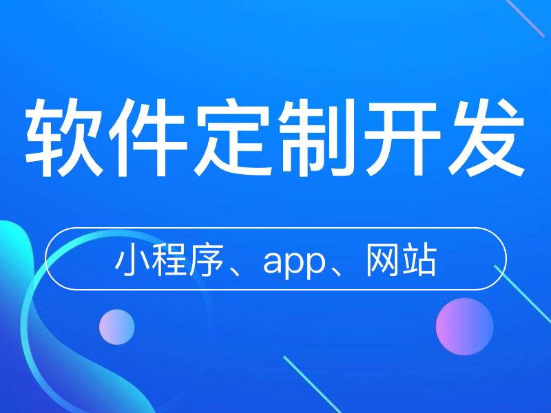 app软件开发,它到底难在哪里?