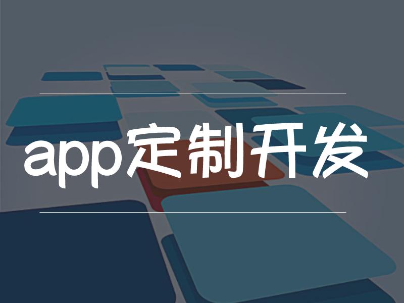 app开发定制那些工作需要提前准备好?