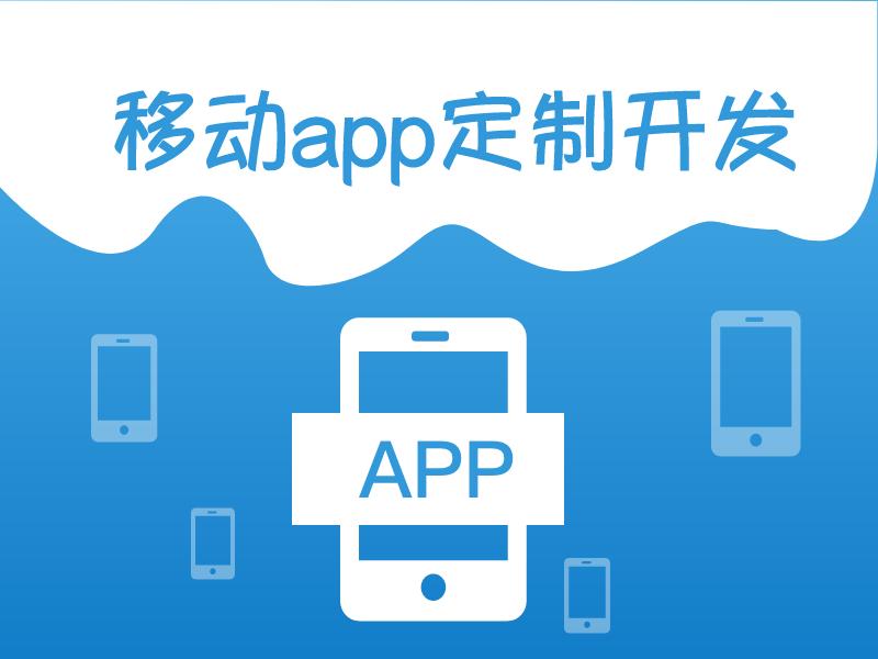 手机app开发跟网站开发的不同之处