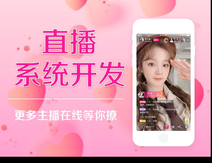 直播带货电商平台源码开发app