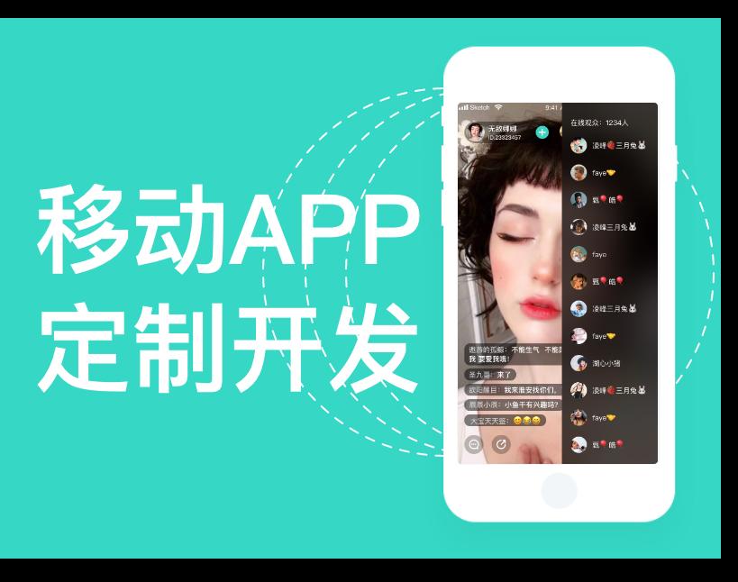 手机app开发该如何盈利