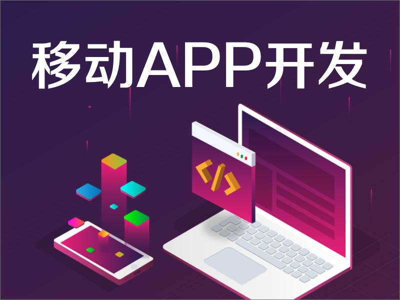 移动app开发,怎么保证手机端程序的安全性?