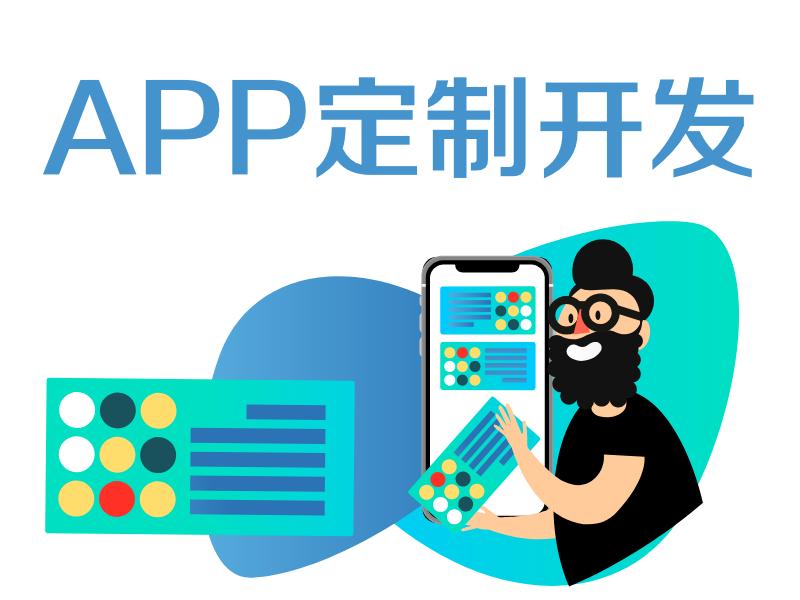APP定制开发的收费标准,定制一款app的费用是多少?