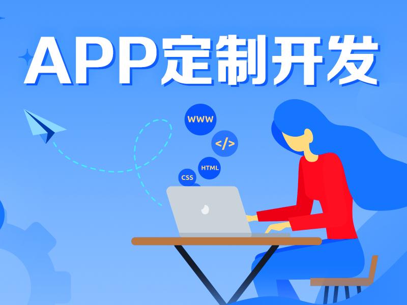 APP定制开发软件应具备的特点!