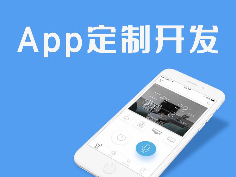拜腾科技——定制app开发为什么时间会比较长?