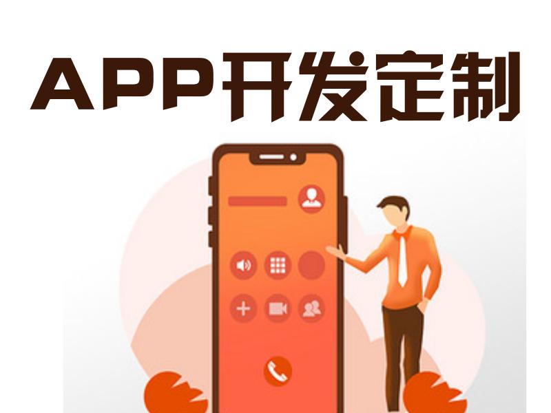 拜腾科技——app软件定制开发如何做得更好?