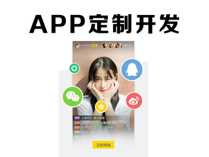 拜腾科技——手机app开发有没有需要值得注意的地方?