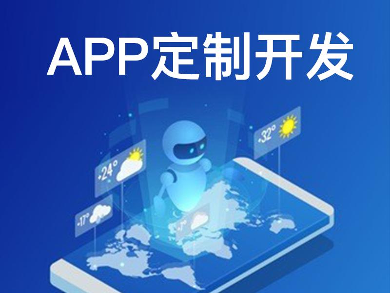 拜腾科技——APP外包开发会遇到的问题!