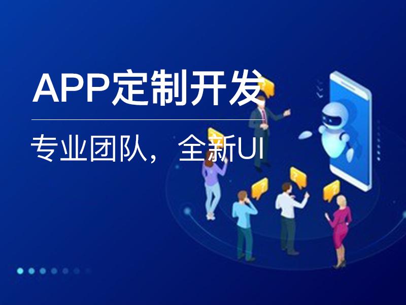 拜腾科技——商城类APP开发解决方案