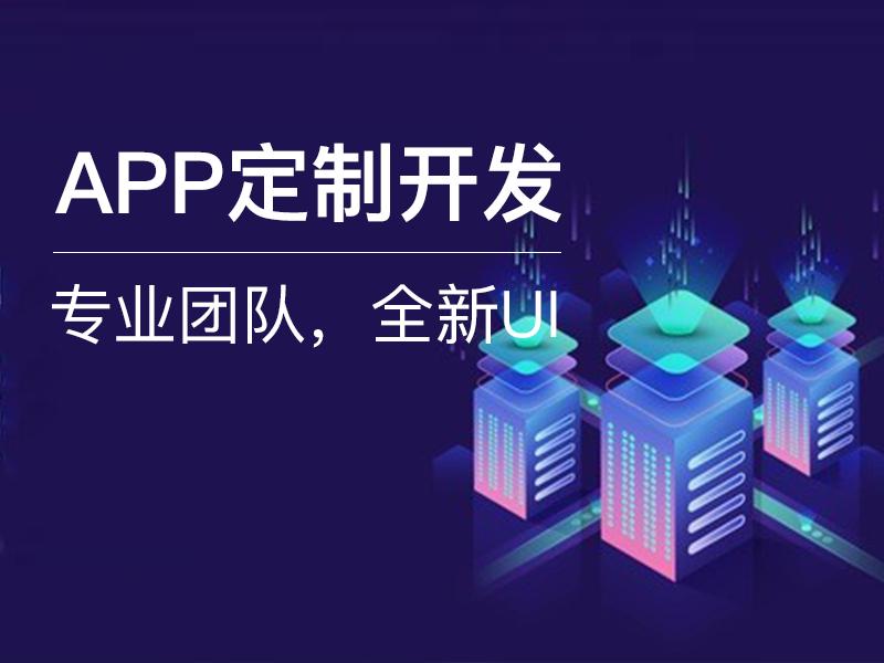 拜腾科技——APP开发:商城APP开发是必然趋势!