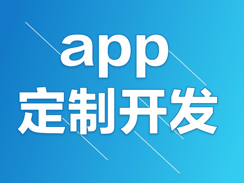 拜腾科技——生活服务APP应用开发解决方案
