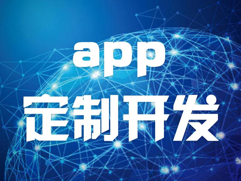 拜腾科技——APP定制开发的优缺点
