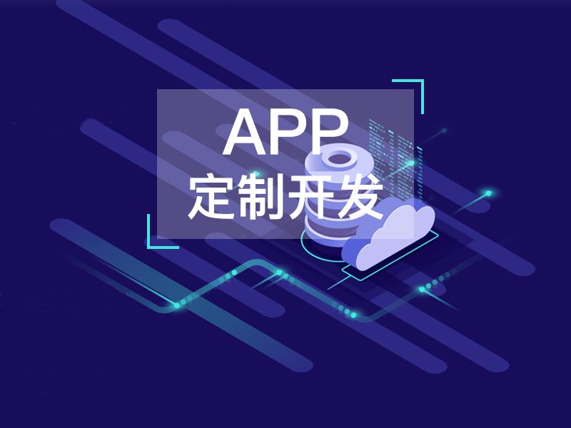 手机APP软件开发需要注意什么?